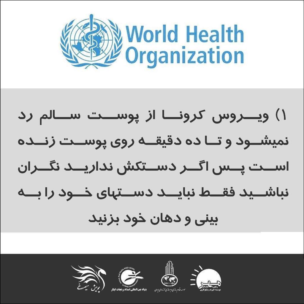 توصیه های بهداشت جهانی در رابطه با کرونا ویروس