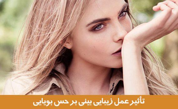بهترین جراح بینی اصفهان | تاثیر جراحی بینی بر حس بویایی