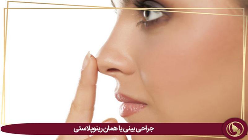 بهترین جراحی بینی اصفهان|رینوپلاستی چیست